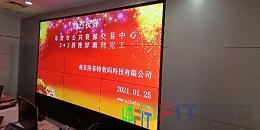 洛菲特液晶拼接屏进驻东营公共资源交易中心