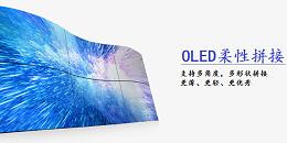 OLED拼接屏