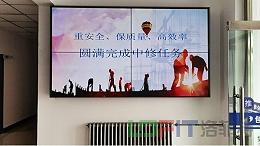 洛菲特55寸3.5mm液晶拼接屏打造包钢集团企业文化宣传