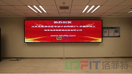 液晶拼接屏厂家——洛菲特商显助力北京全路通通信信号设计研究院
