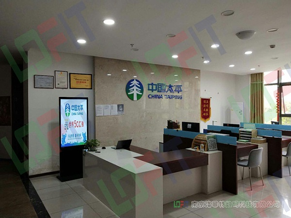 中国太平广告机