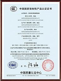 中国强制产品认证