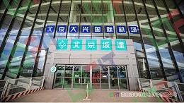 洛菲特会议平板助阵北京大兴国际机场