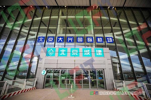 大兴机场4