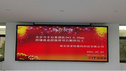 热烈祝贺北京某部液晶拼接屏投入使用