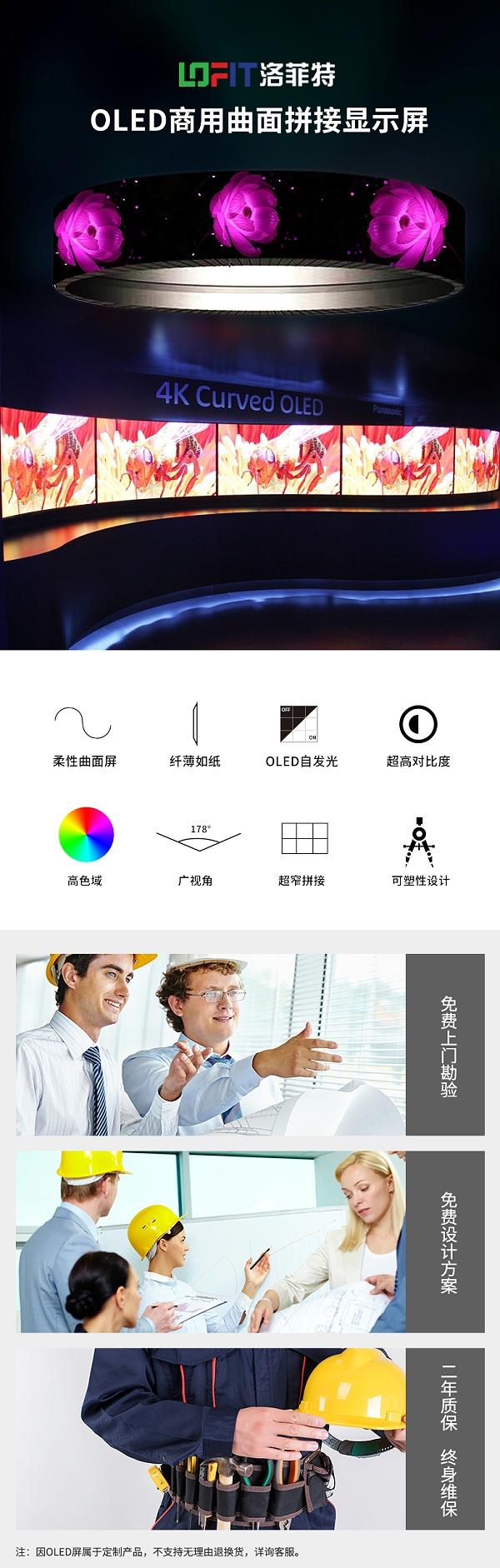 洛菲特OLED显示屏