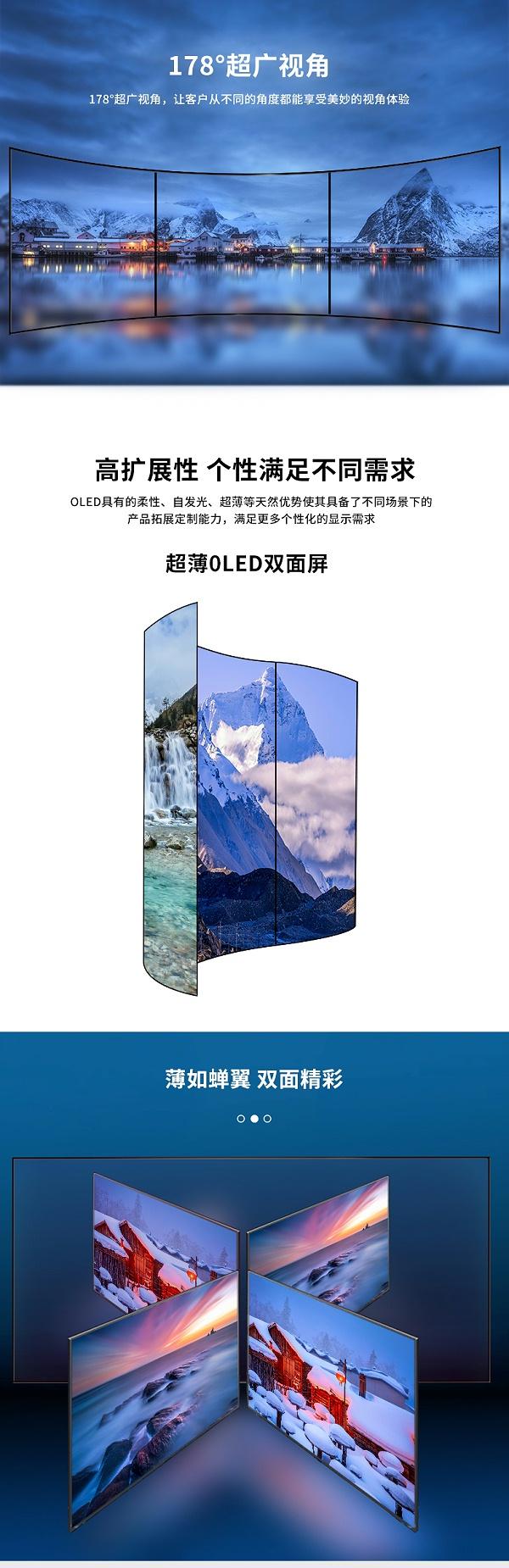 超薄OLED